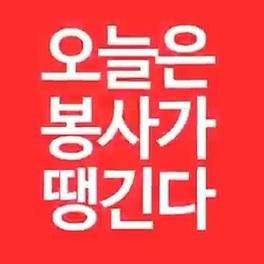 인천 자원봉사 홍보 _ 봉사가 땡긴다.