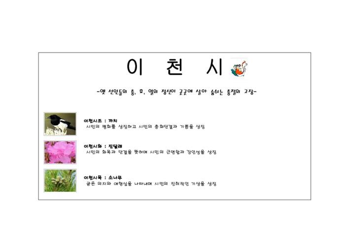 경기도청소년활동진흥센터 활동터전 - 이천시