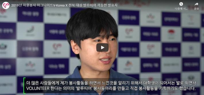 2019년 자원봉사 이그나이트 대상사례 [행정안전부 장관상] 곽동현