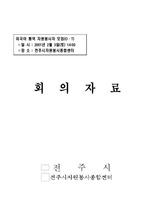 외국어 통역 자원봉사자 모임 회의자료