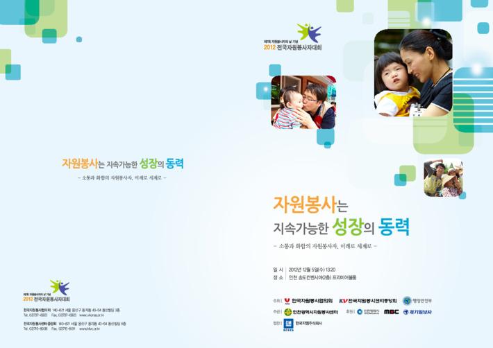 2012 전국자원봉사 컨퍼런스 리플렛