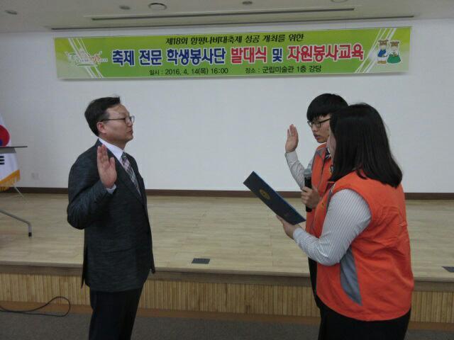 함평군 축제 전문 학생봉사단 발대식 및 자원봉사교육