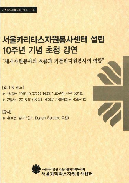 서울카리타스자원봉사센터 설립 10주년 기념 초청 강연