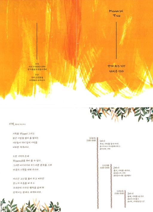 자원봉사 기록세미나(MEMORIAL TREE