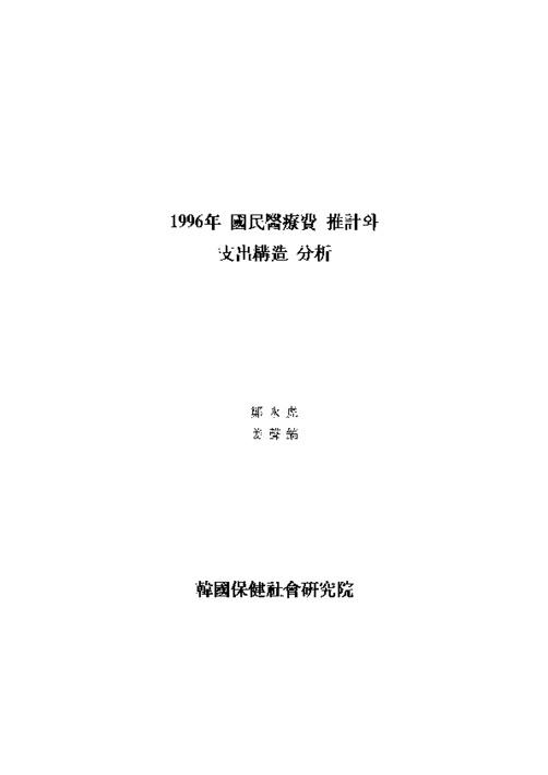 1996년 국민의료비 추계와 지출구조 분석