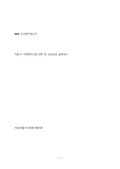 2003 서울시 사회복지시설 인력 및 근로조건 실태조사