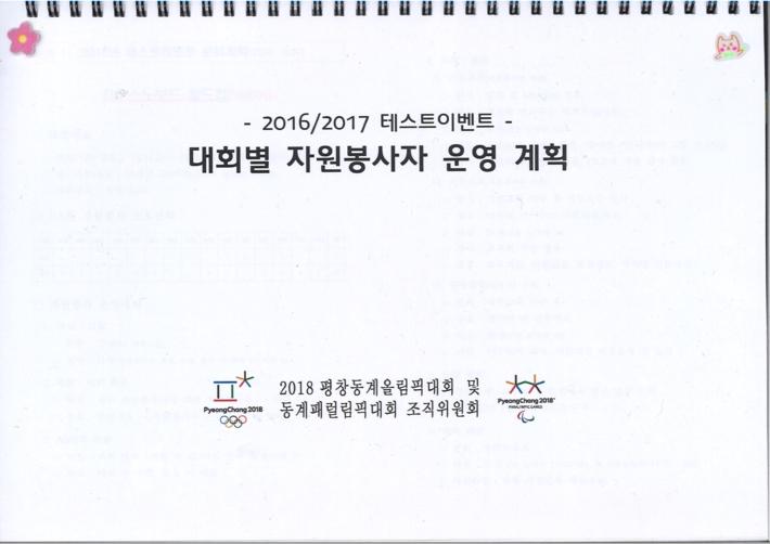 2018 평창동계대회 2016/2017 테스트이벤트 대회별 자원봉사자 운영 계획