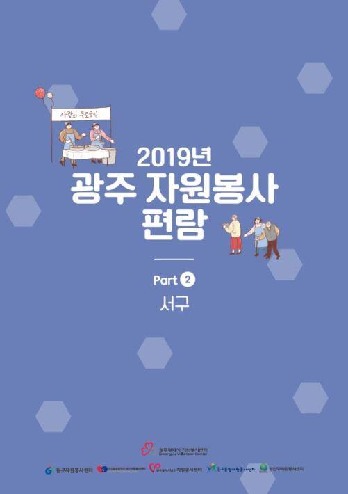 2019 광주 자원봉사 편람(서구)