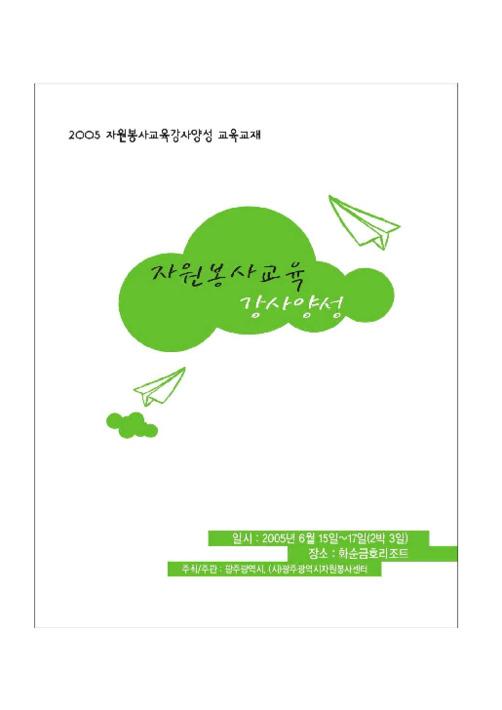 광주광역시자원봉사교육강사양성자료집(전반부)