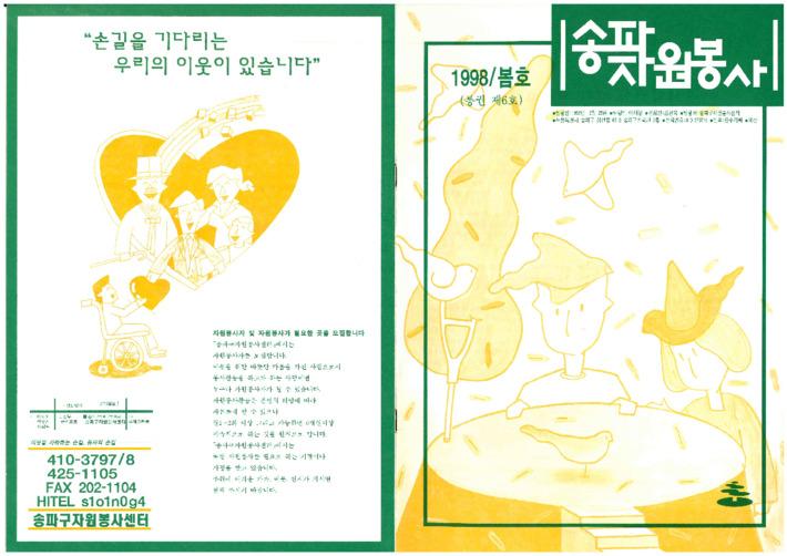 송파자원봉사 1998/봄호 (통권 제6호)