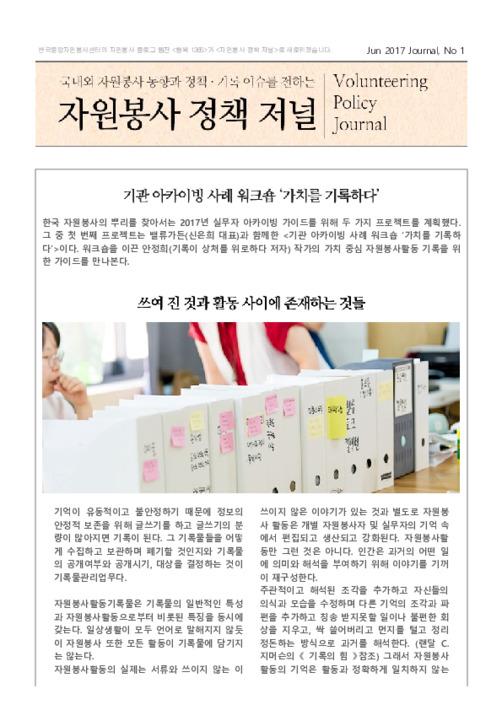 자원봉사 정책저널 통권제1호
