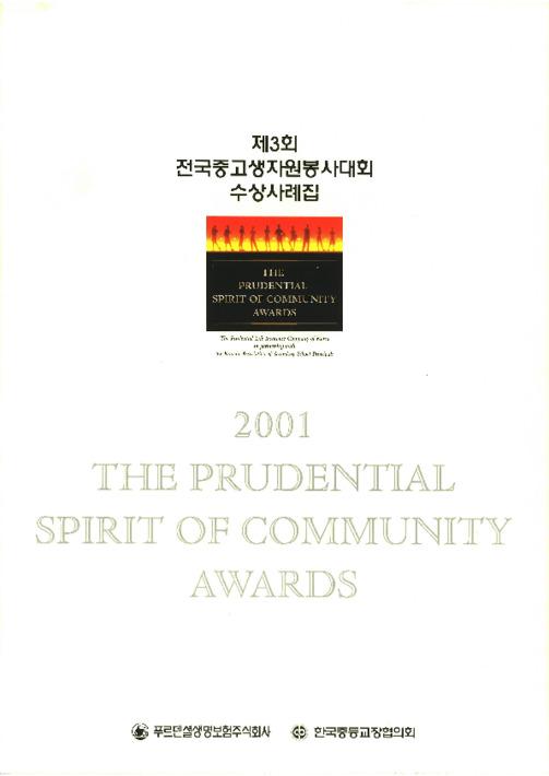 2001 제3회 전국중고생 자원봉사대회 수상사례집