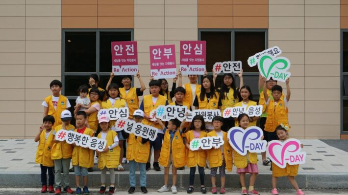 18기 온가족봉사단 안녕리액션 홍보 및 체험활동