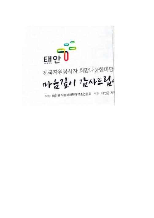 태안 유류피해 10주년 기년 행사 홍보물