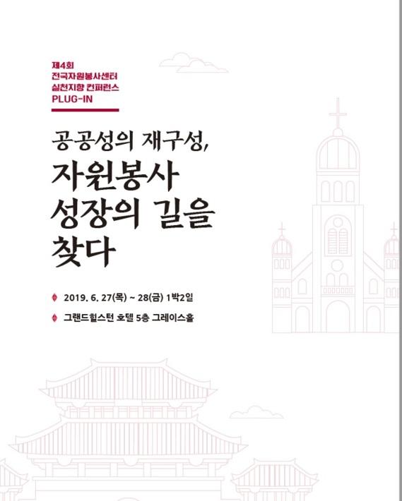 제4회 전국자원봉사센터 실천지향 컨퍼런스 PLUG-IN
