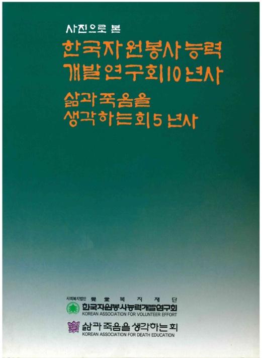 사진으로 본 한국자원봉사능력 개발연구회10년사 삶과죽음을 생각하는회5년사