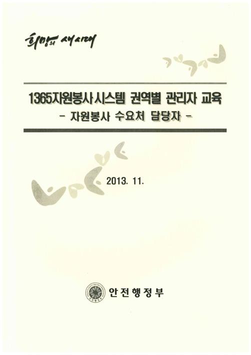 1365 자원봉사 시스템 권역별 관리자 교육(자원봉사 수요처 담당자)