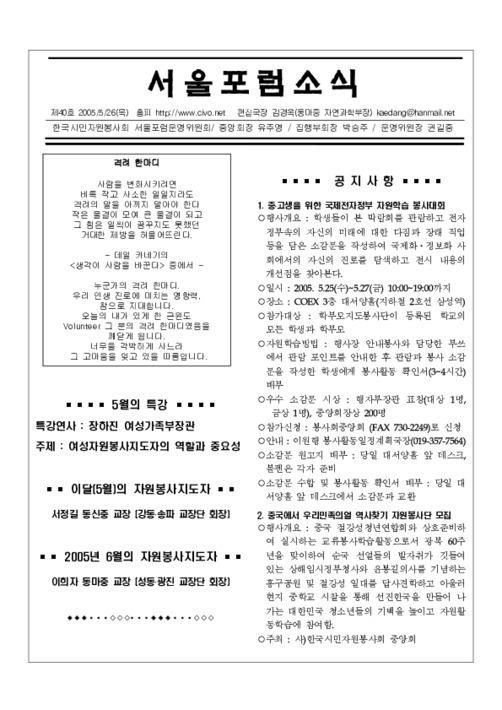 서울포럼소식 제40호