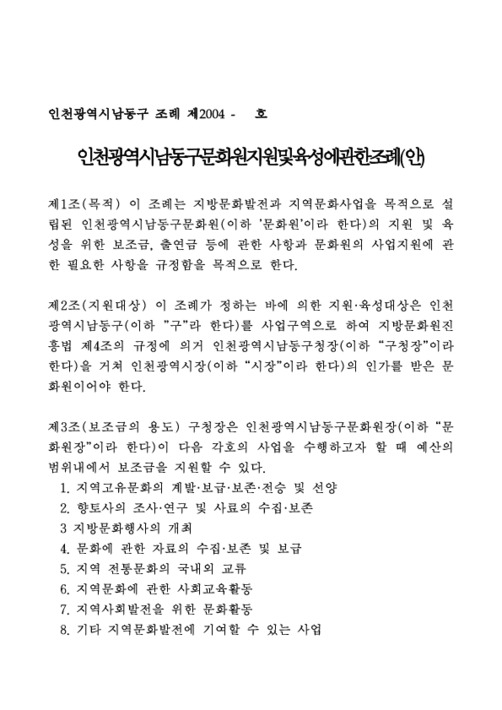 인천광역시남동구문화원지원및육성에관한조례(안)