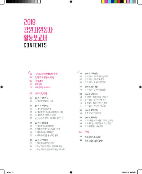 2019 강원도자원봉사센터 활동보고서