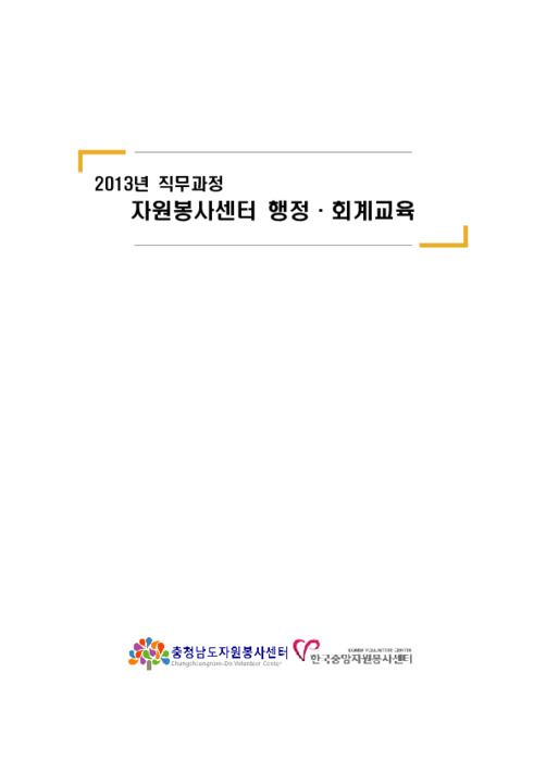 2013 직무과정 자원봉사센터 행정·회계교육