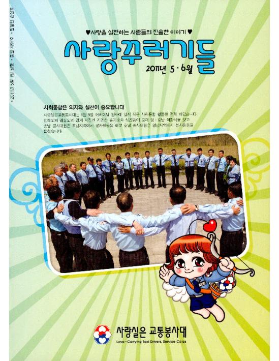 사랑꾸러기들 2011년 5.6월 통권 제97호