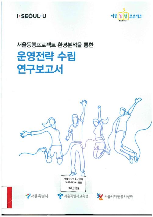 서울동행프로젝트 환경분석을 통한 운영전략 수립 연구보고서