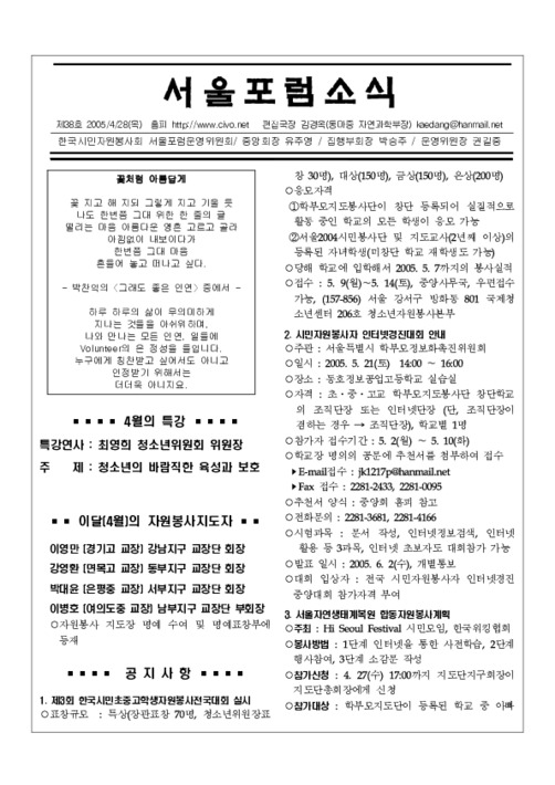 서울포럼소식 제39호