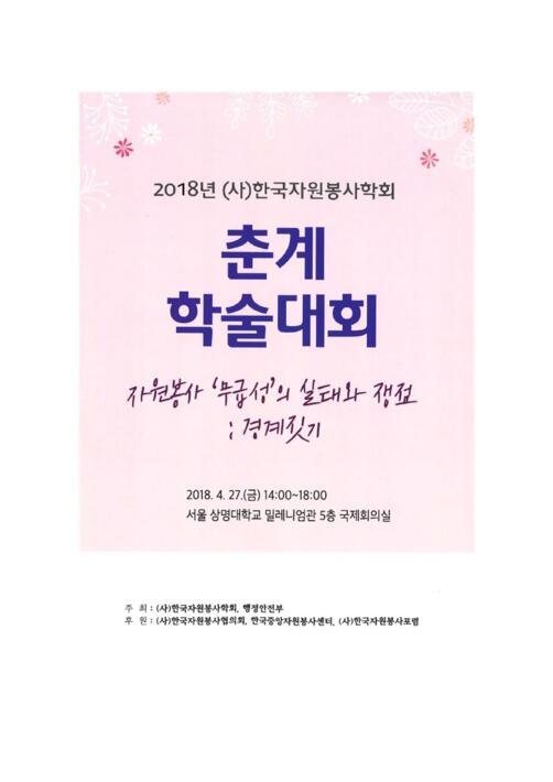 2018년 춘계학술대회