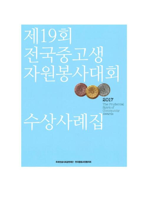 제19회 전국중고생자원봉사대회 수상사례집