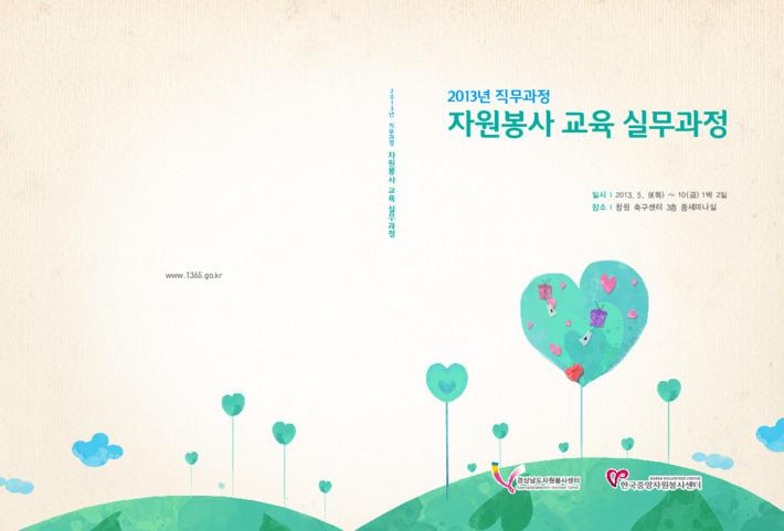 2013 직무과정 자원봉사 교육 실무과정