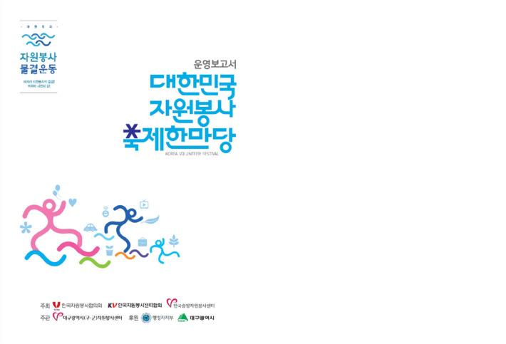대한민국 자원봉사 축제한마당 운영보고서