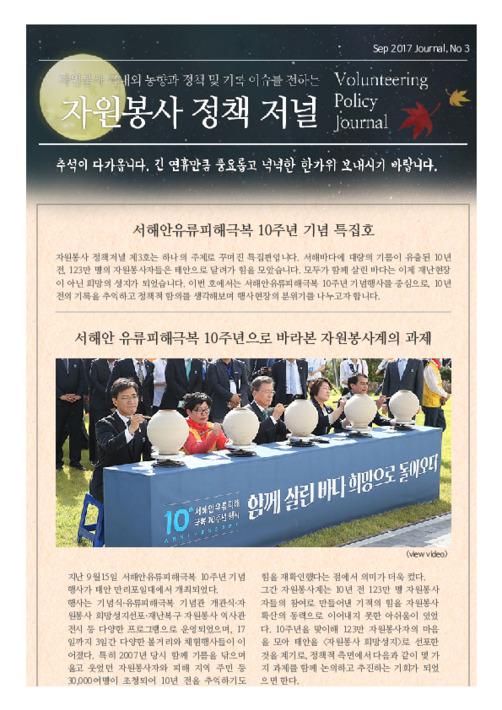 자원봉사 정책저널 통권제3호