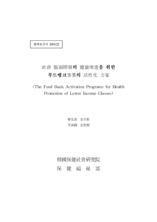 사회 취약계층의 건강증진을 위한 푸드뱅크사업의 활성화 방안
