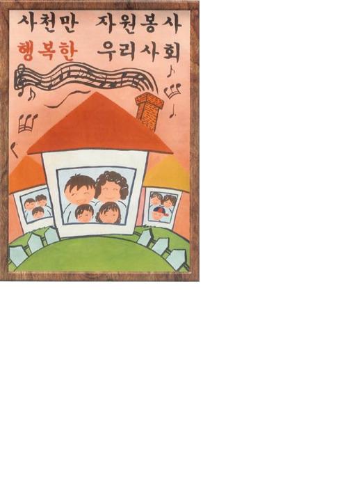 2004 대구 청소년 자원봉사 대축전 작품 - 포스트 부문-