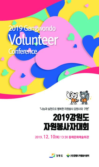 2019강원도 자원봉사자대회