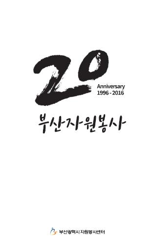 부산 자원봉사 20년