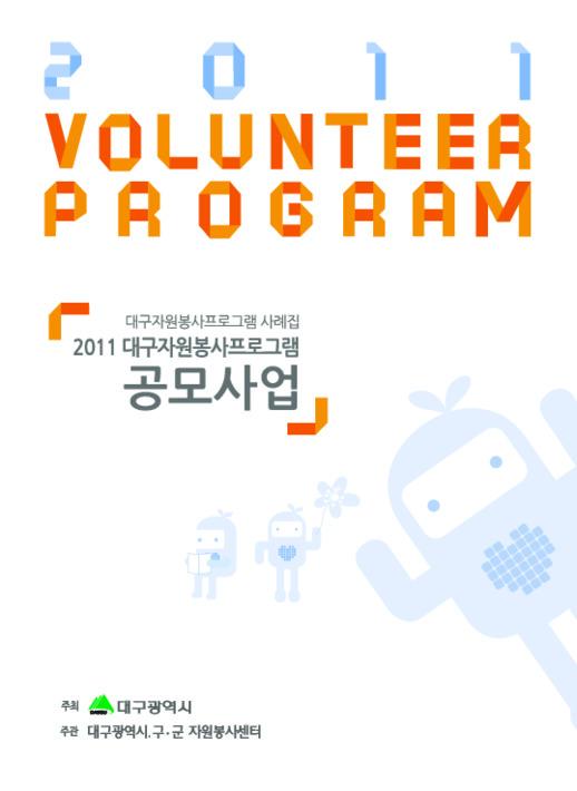 2011년  대구 자원봉사프로그램 공모사업