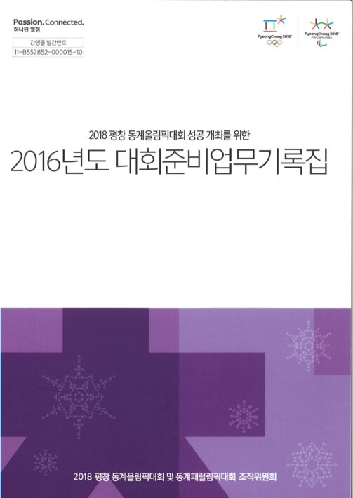 2018 평창 동계올림픽대회 성공 개최를 위한 2016년도 대회준비업무기록집