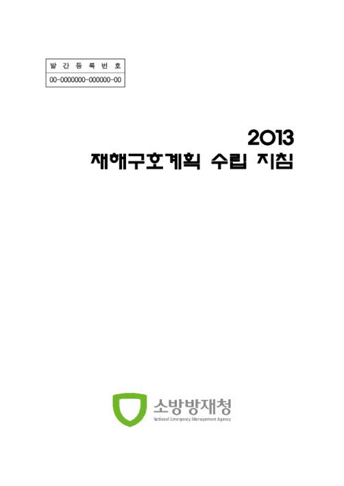 2013 재해구호계획 수립 지침