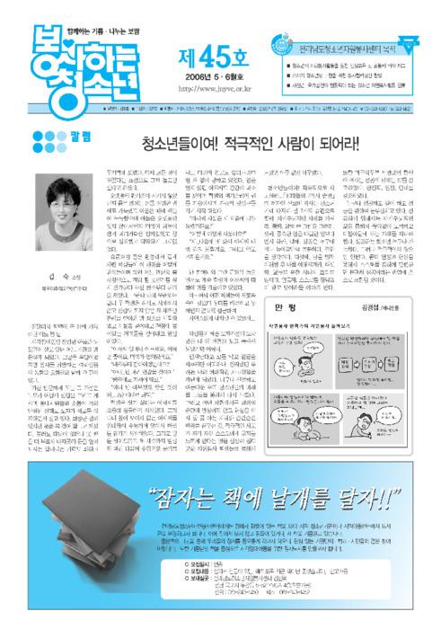전남청소년활동진흥센터 소식지 45호