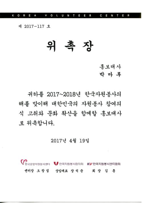 자원봉사 홍보대사 위촉장과 서약서(박마루)