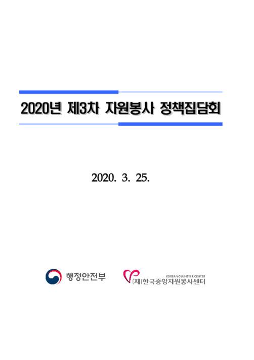제3차 자원봉사정책집담회 : 코로나 19대응 중간점검 및 장기화에 따른 현장변화, 그 이후의 과제들
