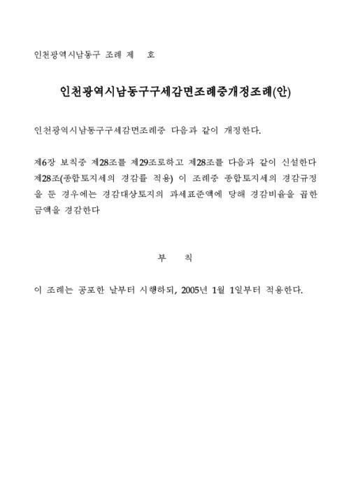 인천광역시남동구구세감면조례중개정조례(안)