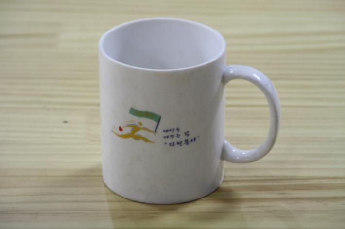 2001 세계자원봉사자의 해, 세상을 바꾸는 힘 '자원봉사' 머그컵