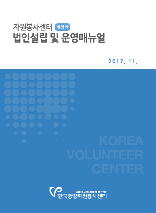 7th East Asia Civil Society Forum(Civil Society and Social Innovation in Japan, Korea and China)