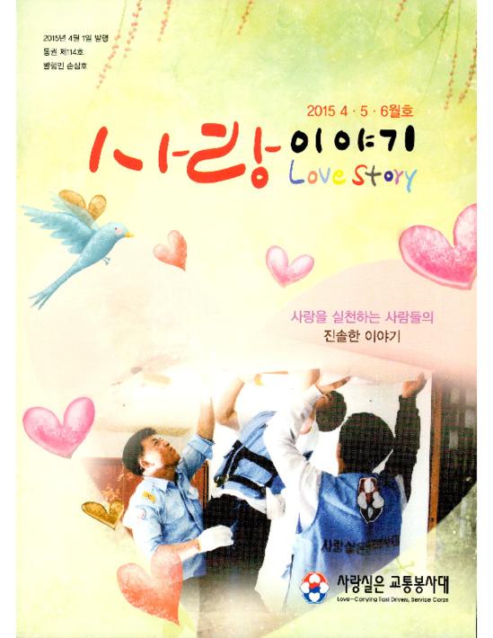사랑이야기 2015년 4.5.6월 통권 제114호