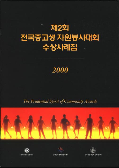 2000 제2회 전국중고생 자원봉사대회 수상사례집