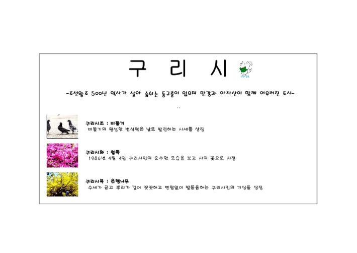 경기도청소년활동진흥센터 활동터전 - 구리시