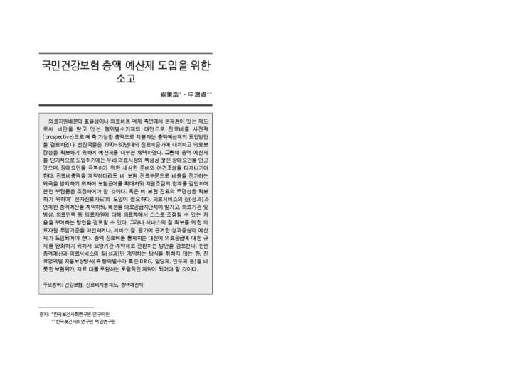 24권 1호 국민건강보험 총액 예산제 도입을 위한 소고